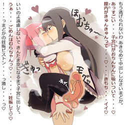 akemi_homura black_hair blush breasts clothed_sex futanari human kissing large_breasts long_hair madoka_kaname mahou_shoujo_madoka_magica pantyhose penis peppelin pink_hair ponytail sex text translated upright_straddle vaginal_penetration x-ray rating:Explicit score:24 user:bot