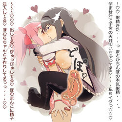 akemi_homura black_hair blush breasts clothed_sex cum cum_in_pussy cum_in_uterus cum_inside ejaculation female futa_on_female futanari human impregnation kissing large_breasts long_hair madoka_kaname mahou_shoujo_madoka_magica pantyhose penis peppelin pink_hair ponytail sex text tied_hair translated translation_request upright_straddle uterus vaginal_penetration x-ray rating:Explicit score:24 user:bot
