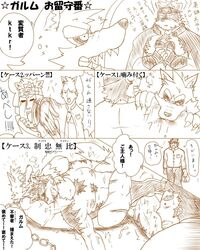 2017 abs anthro biceps bite blush canine chains clothing cum erection garmr headband headlock horkeukamui human humor japanese_text kemono loincloth male mammal muscular muscular_male nipples open_mouth parody pecs penis simple_background slap slapping sweat tears teeth text tokyo_afterschool_summoners tongue tongue_out translation_request what wolf wrestling yaoi 岩頭岩_(artist)