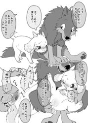 canine caprine comic duo female feral feral_on_feral gabu goat horn in_heat japanese_text male male/female mammal manmosu_marimo mei_(one_stormy_night) one_stormy_night size_difference speech_bubble text wolf
