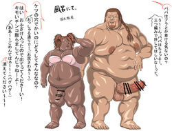 akimichi_chouchou akimichi_chouji artist_request ass_grab barefoot bbc beard big_penis boruto:_naruto_next_generations bra brown_hair chubby facepaint facial_hair father_and_daughter feet female futanari hand_on_ass incest large_penis male moustache naked naruto nipples nude obese overweight penis pink_bra text toes translation_request twintails yellow_eyes