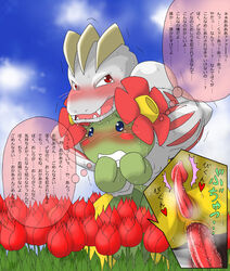2boys anal anal_sex anus bellossom blue_eyes blush clenched_teeth clouds day drooling duo flower gay grass green_skin grey_skin heart interspecies japanese_text machoke male male_only motion_lines nintendo outdoors pasaran penis plant pokémon_(species) pokemon pokemon_gsc pokemon_rgby precum red_eyes saliva sex sky source_request teeth text thinking translation_request trembling unusual_penis video_games yaoi
