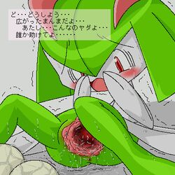 1girl anus ass birth blush cervix egg female female_only gaping gaping_pussy humanoid japanese_text kirlia nintendo not_furry oviposition pasaran pokémon_(species) pokemon pokemon_rse pussy pussy_juice red_eyes shaking spread_legs sweat tears text translation_request trembling video_games wet