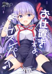1boy :d arm_up bangs bb_(fate)_(all) bb_(fate/extra_ccc) black_jacket black_legwear black_skirt blush bow breasts commentary_request cover cover_page doujin_cover eyebrows_visible_through_hair fate/extra fate/extra_ccc fate/grand_order fate_(series) female gloves hair_between_eyes hairbow heart heart-shaped_pupils high-waist_skirt high_collar highres jacket large_breasts long_hair long_sleeves neck_ruff open_mouth pleated_skirt purple_eyes purple_hair red_bow red_ribbon ribbon sex shirt sitting skirt sleeveless sleeveless_shirt sleeves_past_wrists smile solo_focus straight sweat symbol-shaped_pupils thighhighs tomoo tomoo_(tomo) translation_request v_over_eye vaginal_penetration very_long_hair wariza white_gloves white_shirt wide_sleeves