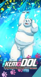 2016 anthro balls belly blue_eyes blush english_text flaccid fur hi_res humanoid_hands humanoid_penis iittkkinfinity japanese_text male mammal moobs navel overweight overweight_male penis polar_bear solo teeth text tongue ursid ursine white_fur