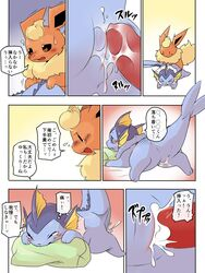 ! >_< ... 3:4 3_toes all_fours bite blue_eyes blue_skin blush bodily_fluids chest_tuft close-up closed_eyes comic cum cum_in_pussy cum_inside cute_fangs doggy_style duo eeveelution female female_penetrated feral flareon fluffy fluffy_tail forked_tail from_behind_position fur genital_fluids half-closed_eyes hi_res japanese_text kesu_pu lying male male/female male_penetrating nintendo on_front open_mouth penetration penis pillow pillow_bite pokémon_(species) pokemon pussy pussy_juice raised_tail red_eyes red_fur red_penis sex snout tears text toes tongue translation_request tuft vaginal_penetration vaginal_penetration vaporeon video_games yellow_fur